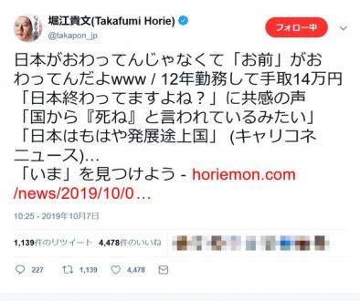 最近の「日本てもうダメなんだろうなあ感」凄くね?