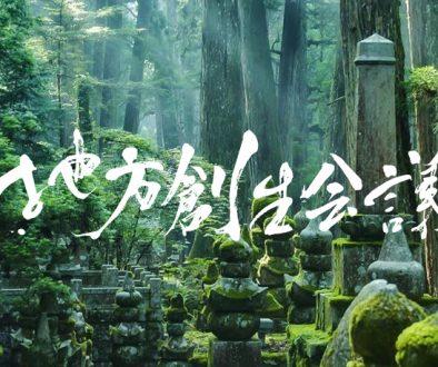 【社会】いくら地方創生が叫ばれても「地方衰退、東京一極集中」が止まらない理由 [ボラえもん★]