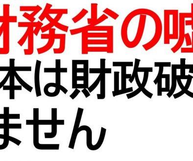 【経済】日本の財政、10年後の「破綻確率」50%…健全化には消費税15~20%が必要 [ボラえもん★]